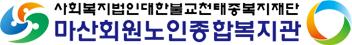 마산회원노인종합복지관